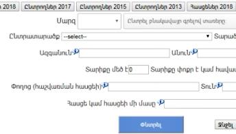 Ընտրողներ ըստ անունների, ծննդյան օրերի և հասցեների 2013-2015-2017-2018 թթ.
